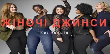 жіночі джинси великих розмірів