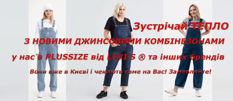 купити джинсовий комбінезон Levis в Києві